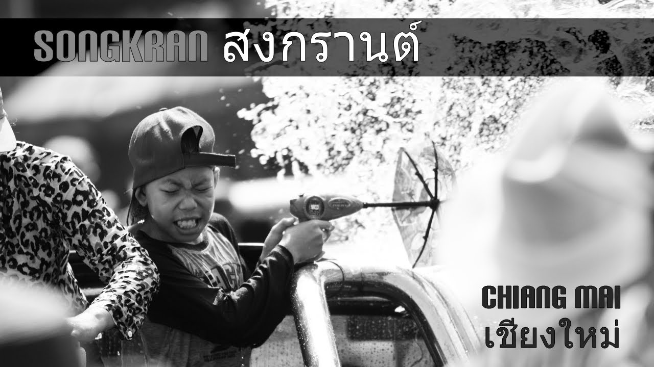 สงกรานต์ เชียงใหม่ Songkran Chiang Mai – 8MFH EP2